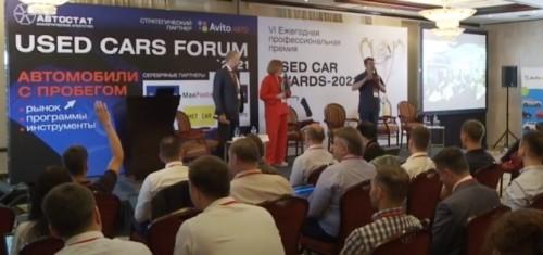 Used Cars Forum — 2021: главные тренды на рынке автомобилей с пробегом